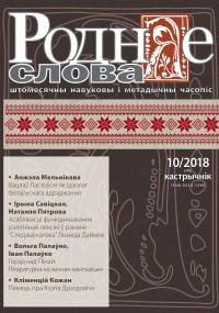 """""""Роднае слова"""" 10/2018>"""
