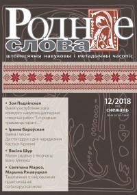 """""""Роднае слова"""" 12/2018>"""