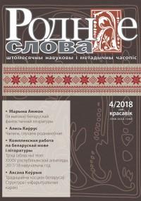 """""""Роднае слова"""" 4/2018"""