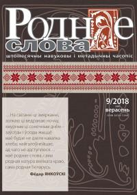 """""""Роднае слова"""" 9/2018>"""
