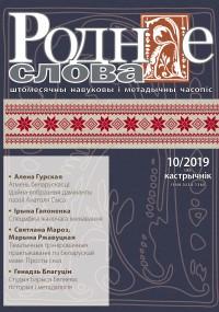 """""""Роднае слова"""" 10/2019>"""