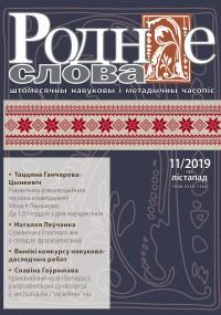 """""""Роднае слова"""" 11/2019>"""