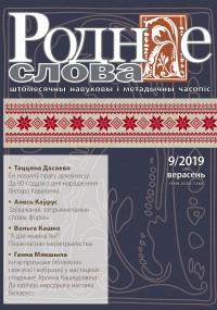 """""""Роднае слова"""" 9/2019"""