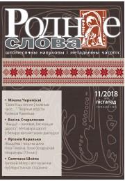 """Анонс лістападаўскага нумара часопіса """"Роднае слова"""" за 2018 г."""
