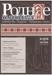 """Выйшаў 4-ы нумар часопіса """"Роднае слова"""" за 2018 г."""
