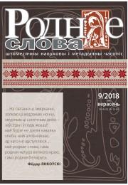 """Анонс вераснёўскага нумара часопіса """"Роднае слова"""" за 2018 г.>"""