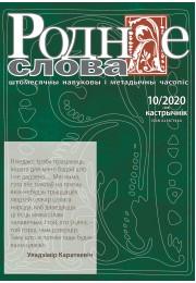 Анонс кастрычніцкага нумара за 2020 г.>