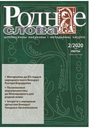 """Анонс лютаўскага нумара часопіса """"Роднае слова"""" за 2020 г."""