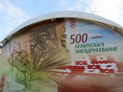 Дзень беларускага пісьменства ў Полацку