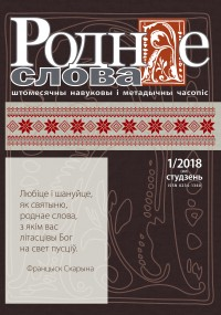 """""""Роднае слова"""" 1/2018"""