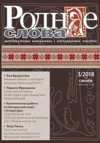 """""""Роднае слова"""" 3/2018"""